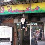 Butcher's shop, downtown Jericho