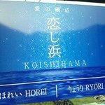 Koishihama Station