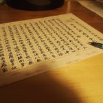 Sutra writing