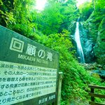 """【周辺観光】抱返り渓谷「回顧の滝」""""Mikaeri no Taki"""" Water Fall"""