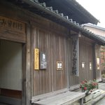 Seki Machinami Museum