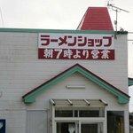 Ramen Shop Noshiro