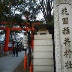 01花園神社 鳥居