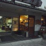 内野町の中心部にあって、市内観光には便利な立地です