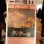 ターナー展の展示でした。