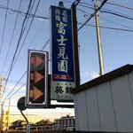 Zdjęcie Fujimien