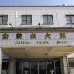 Photo of Kinmen Ludao Tourist Hotel