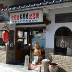 米澤たい焼き店さん