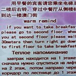 Directions to the breakfast restaurant