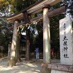 土佐神社の鳥居