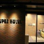スーパーホテル旭川2