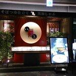 遊食豚彩 いちにいさん JR博多シティ店の写真