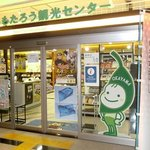 Momotaro Tourist Center
