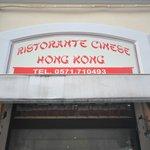 Photo of Ristorante Hong Kong