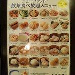 中華街夕食メニュー