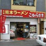 こむらさき 上通中央店
