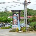 琉球の風 屋台村居酒屋