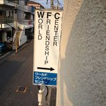 World Friendship Centre sign from my room