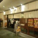 東京タンメントナリ 丸の内店