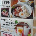 お勧めはNIKKO丼らしいです。