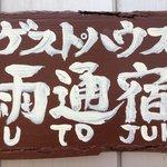 Guest House Utojuku
