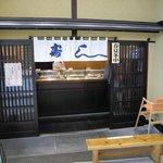 Seafood Tavern Sushitsune Lazona Kawasaki Plaza