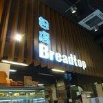 Photo of Breadtop