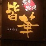 Kaika Foto