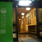 Photo de Keyaki Guest House
