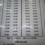 Ferry timing at Kwun Tong Pier