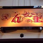Ebi Senbei no Sato 海老煎餅之里