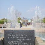 平和の泉から平和祈念像を