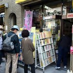 神保町の古書店