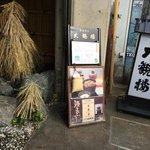 Photo de Kappo Kabayaki Daikanro