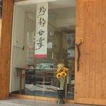 Photo of Guli Natural Vegan Restaurant