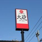 Photo of Taiho Ramen Aikawa