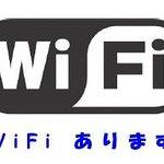 WiFi館内全域つながります!