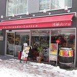 Photo of Asakusa cafe La Grande Calice