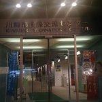 Photo of Kawasaki International Center Hotel