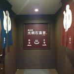 大浴場入口おしゃれ^^