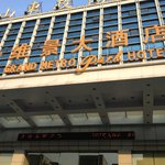 Photo of Grand Metropark Qihui Hotel Shandong
