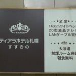 Tiara Hotel Sapporo Susukino Foto