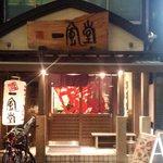 IPPUDO Nagahori照片