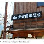 Shiroyama Observatory Deck