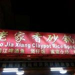 Foto de Claypot Restaurant