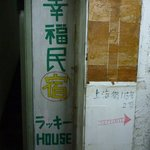 Photo of Lucky House