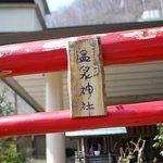入り口前にある温泉神社