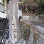 日本三大美人の湯! ご利益ありますように。