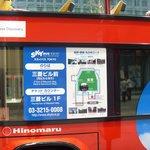 バスの乗車口横