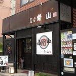 Ramen restaurant Aoyama